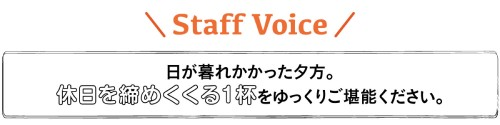 Staffボイス