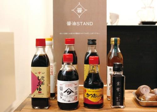 醤油STAND