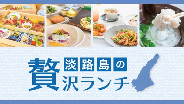 awajishimalunch47