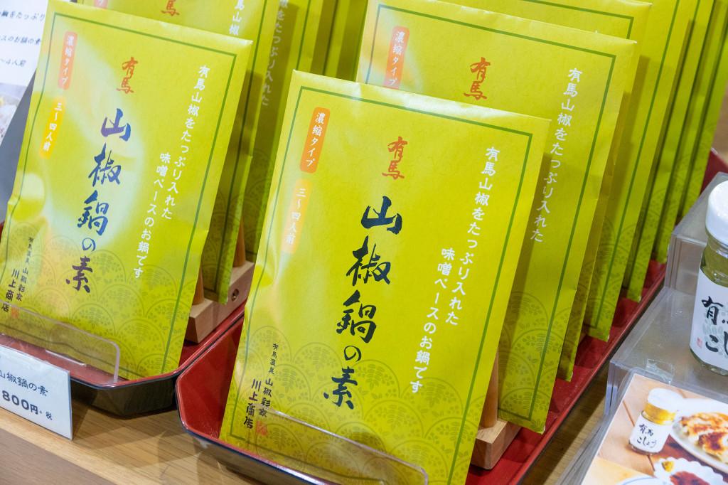 有馬山椒鍋の素(3〜4人前)800円(税別)