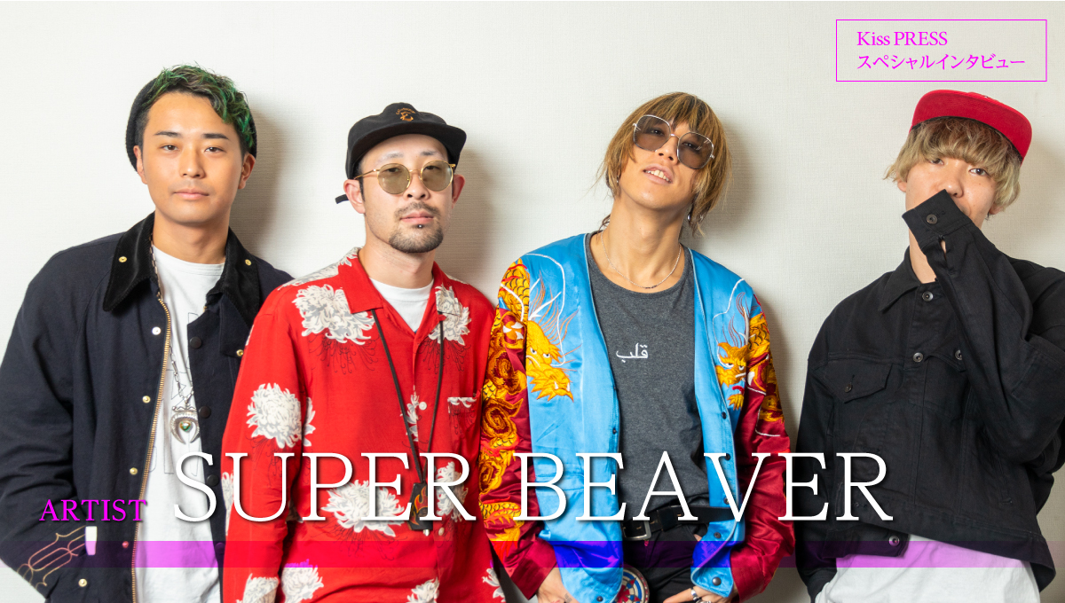 SUPERBEAVERsamune