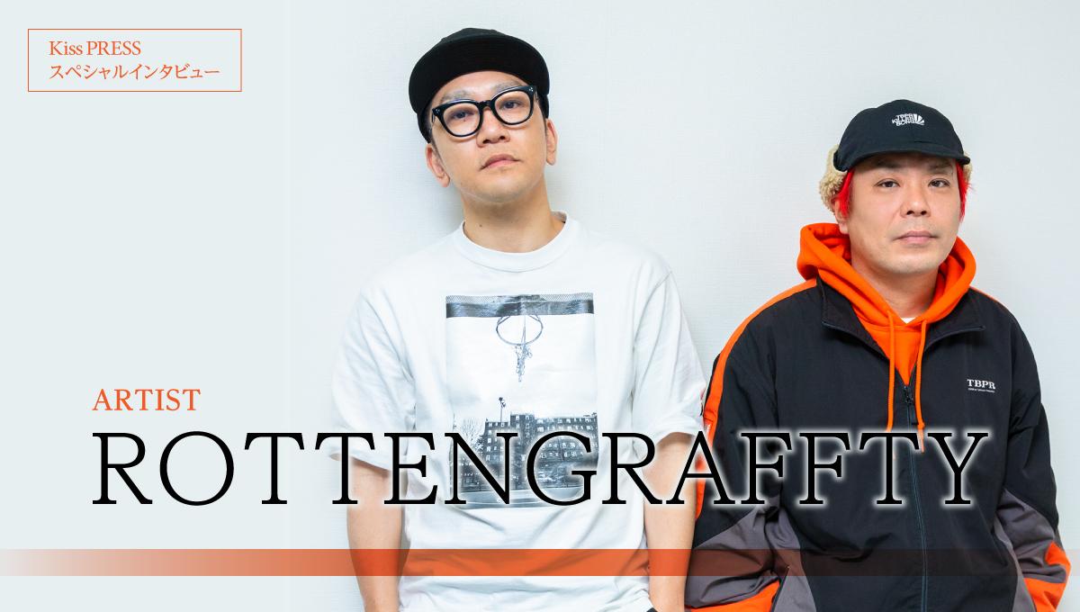 ロックバンド「ROTTENGRAFFTY」よりNOBUYA、N∀OKIにインタビュー