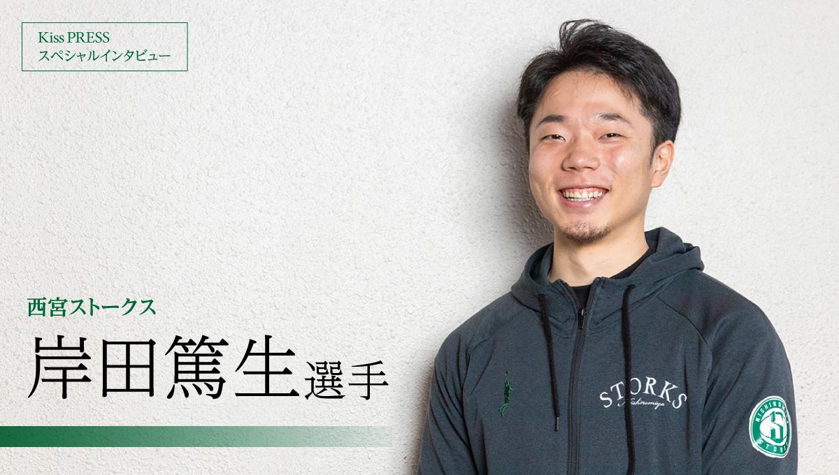 西宮ストークスより、岸田篤生選手にインタビュー
