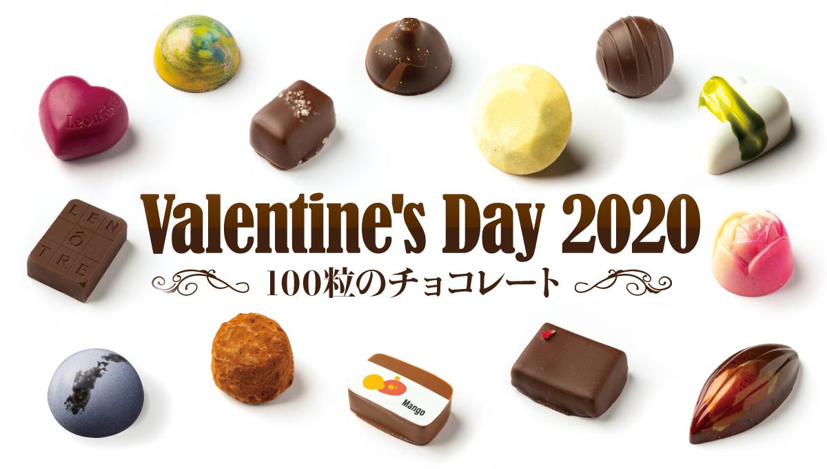 Valentine's Day 2020「100粒のチョコレート」