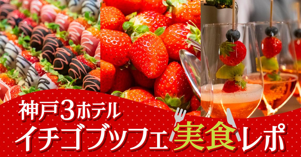 神戸3ホテル「イチゴブッフェ」実食レポ