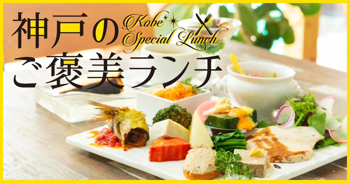 ちょっと贅沢な「神戸のご褒美ランチ」