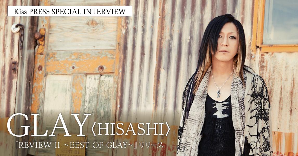 ロックバンド「GLAY」より、HISASHIに単独インタビュー