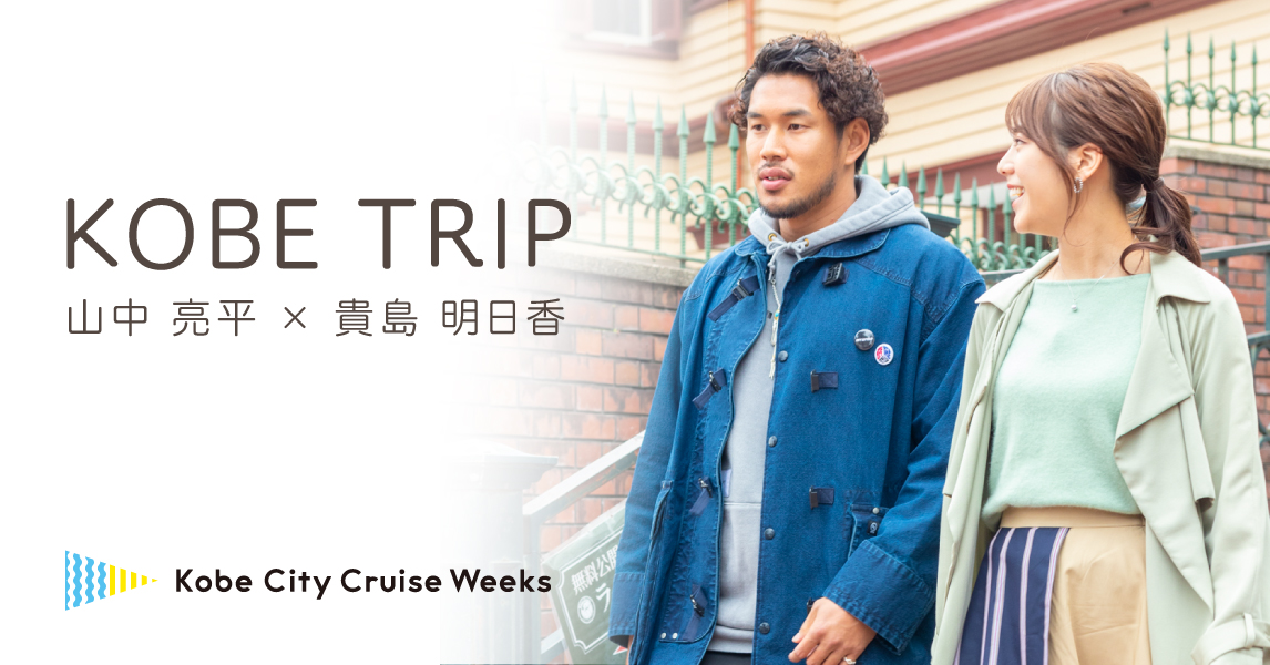 KOBE TRIP 山中亮平 × 貴島明日香[Kobe City Cruise Weeks]