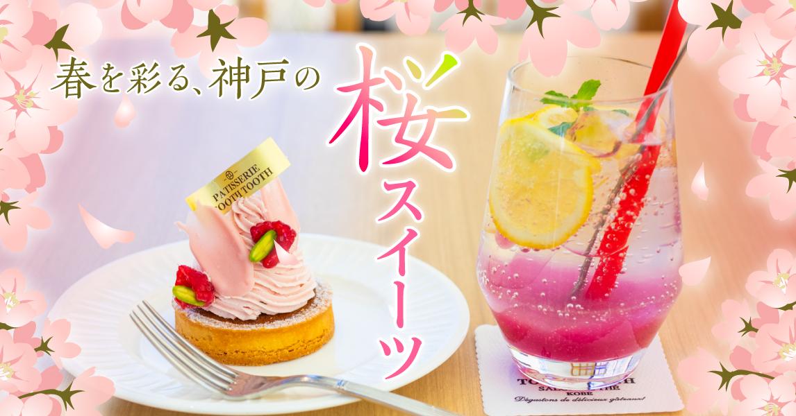 春を彩る、神戸の「桜スイーツ」
