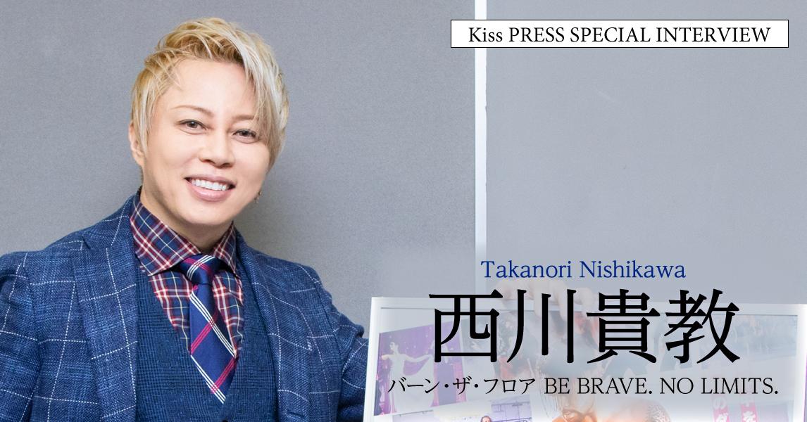 ダンスエンターテインメント『バーン・ザ・フロア』より、西川貴教にインタビュー