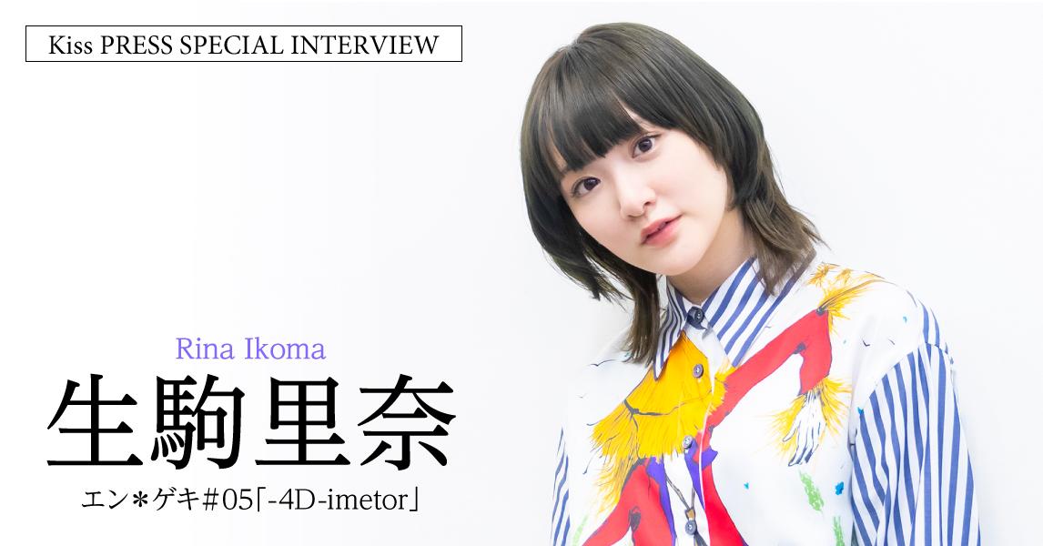 『エン*ゲキ#05「-4D-imetor」』より、生駒里奈にインタビュー