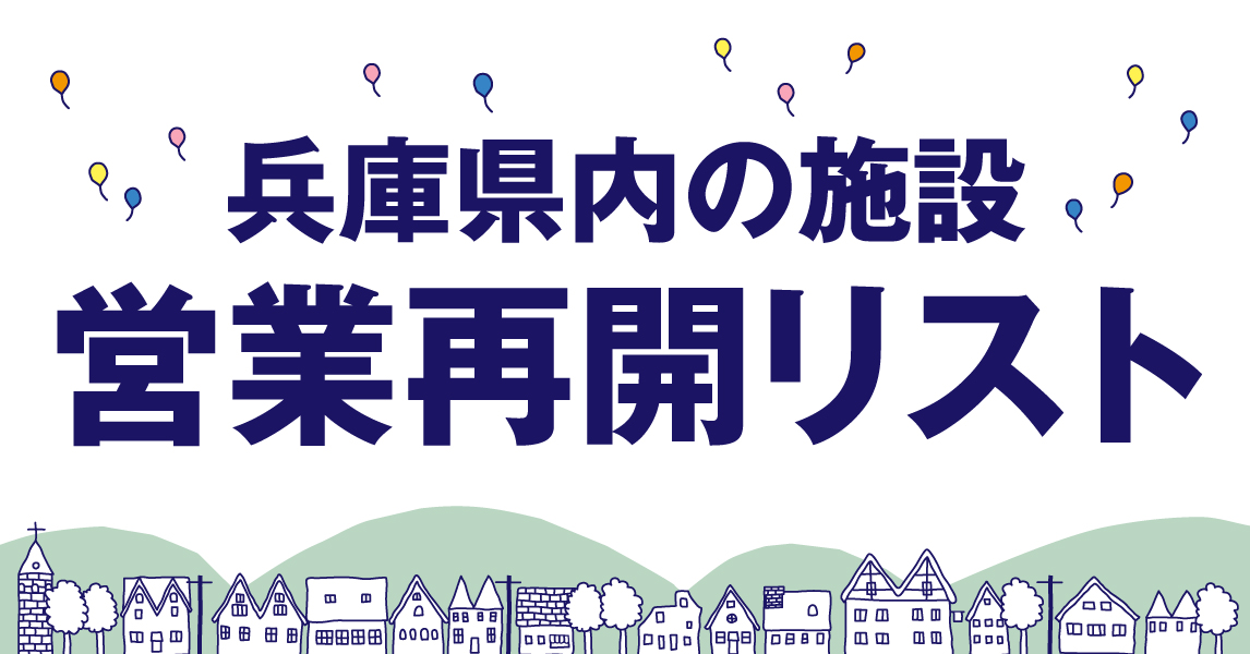 兵庫県内の施設 営業再開リスト