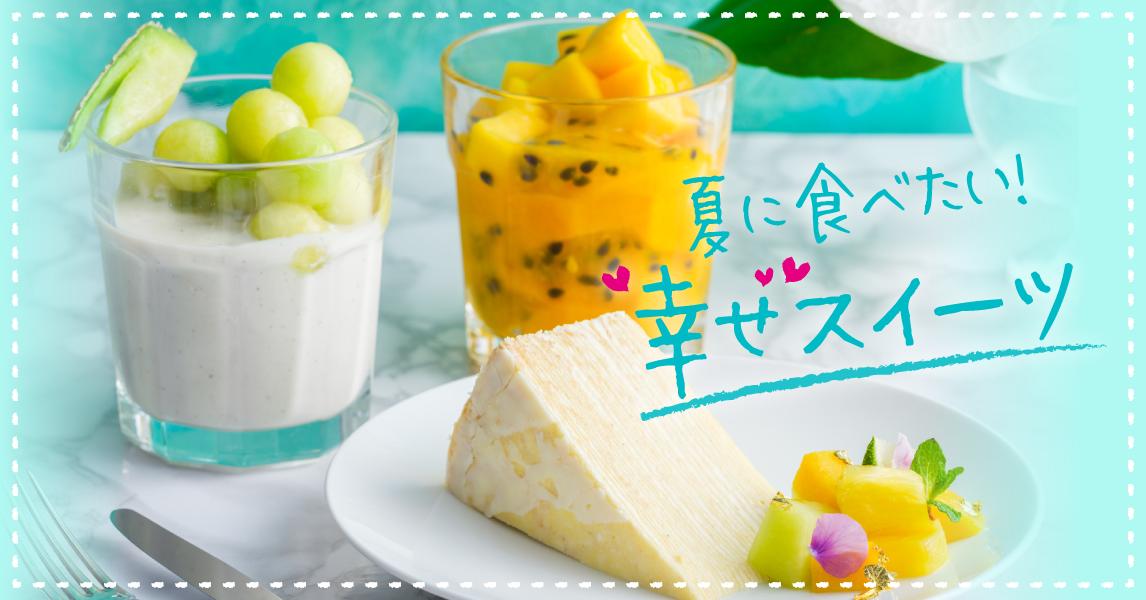 夏に食べたい!幸せスイーツ