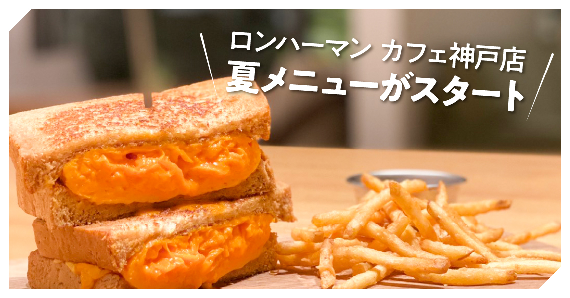 【PR】ロンハーマン カフェ神戸店 夏メニューがスタート