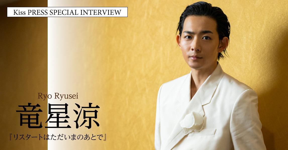 映画『リスタートはただいまのあとで』より竜星涼にインタビュー