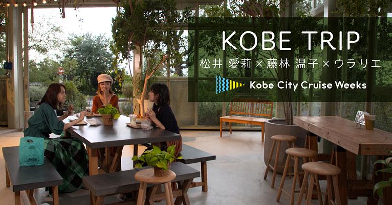 KOBE TRIP 松井愛莉×藤林温子×ウラリエ[Kobe City Cruise Weeks]