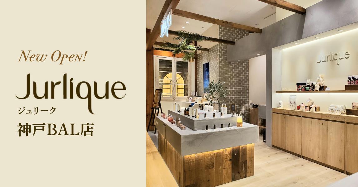 【PR】オーガニックコスメ「Jurlique(ジュリーク)」神戸BALにオープン