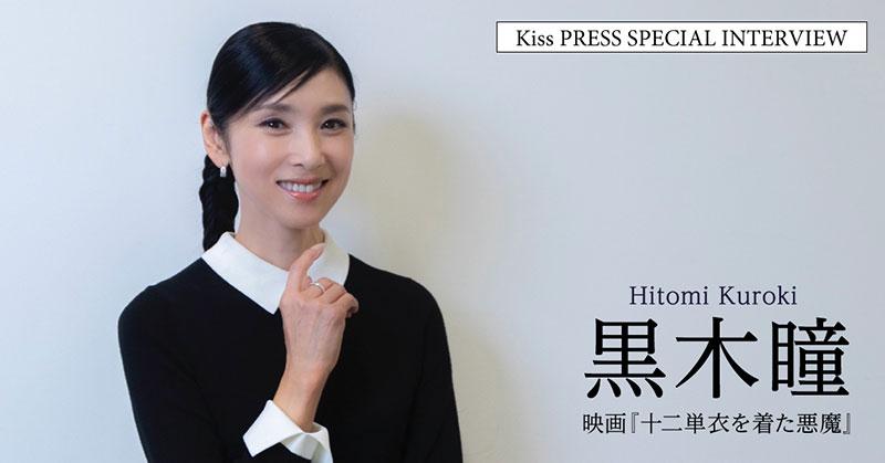 映画『十二単衣を着た悪魔』より黒木瞳監督インタビュー