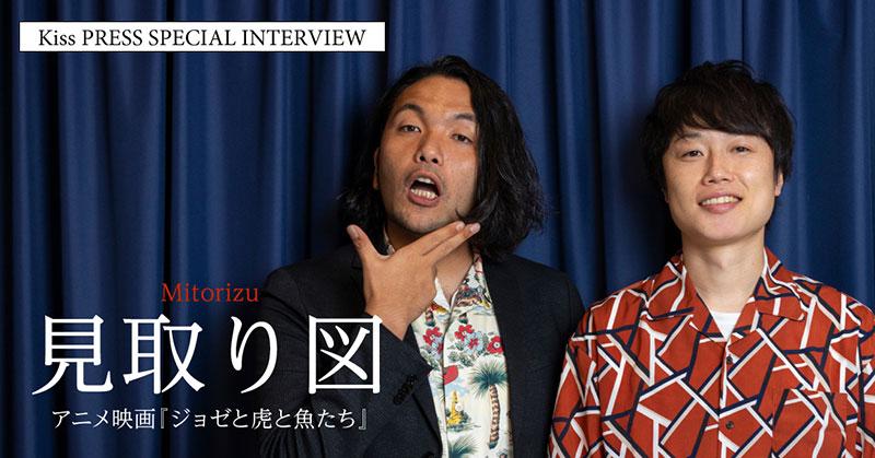 アニメ映画『ジョゼと虎と魚たち』より見取り図にインタビュー