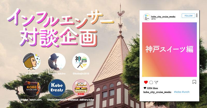 神戸 インフルエンサー対談企画~スイーツ編~