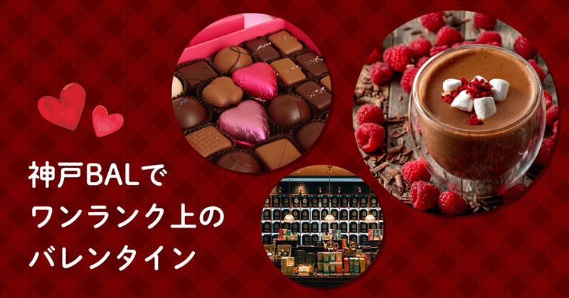 【PR】神戸BALでワンランク上のバレンタイン