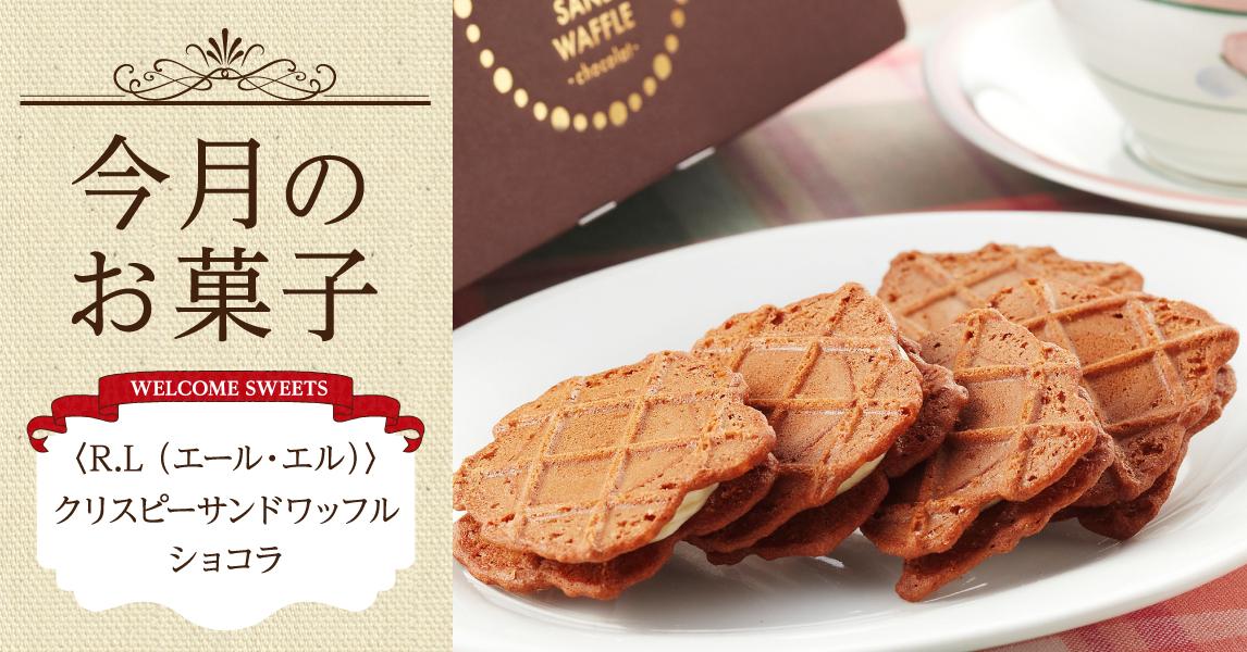 神戸・兵庫のおいしいスイーツをご紹介「今月のお菓子」