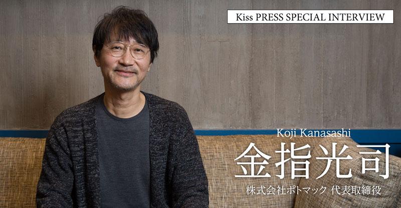 株式会社ポトマック 代表取締役・金指光司さんにインタビュー