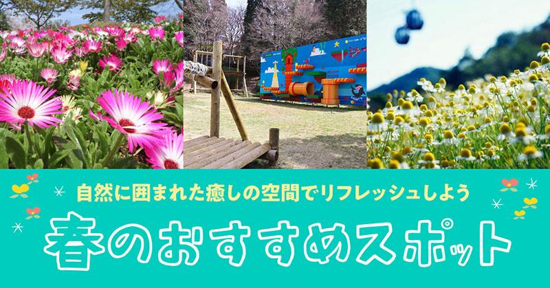 【兵庫】春のおすすめスポット