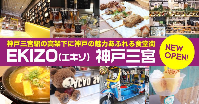 神戸三宮駅の高架下に「EKIZO 神戸三宮」オープン