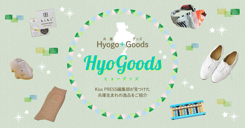 兵庫生まれの逸品を紹介する「HyoGoods」