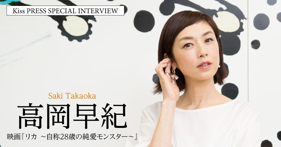 映画『リカ ~自称28歳の純愛モンスター~』より高岡早紀さんにインタビュー