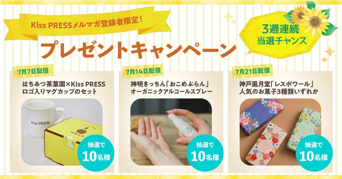 Kiss PRESSメルマガ登録プレゼントキャンペーン