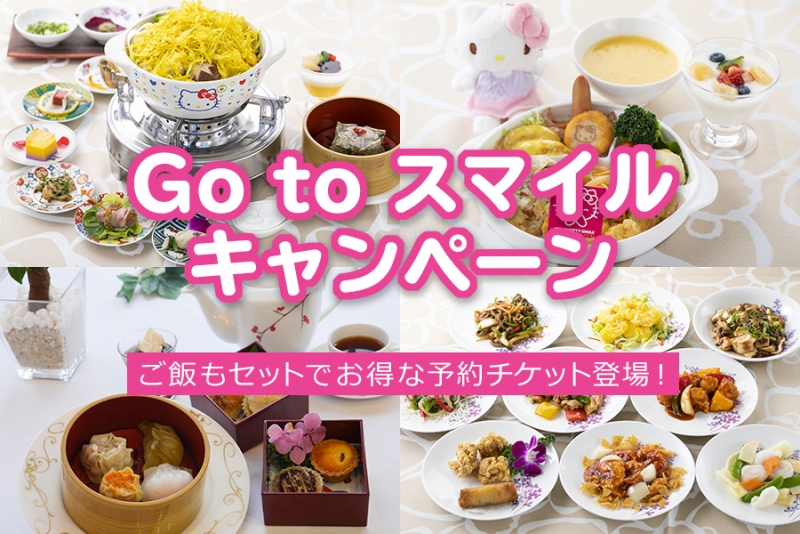 HELLO KITTY SMILE『Go to スマイルキャンペーン』 淡路市