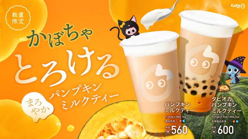 CoCo都可 パンプキンドリンクを期間限定販売