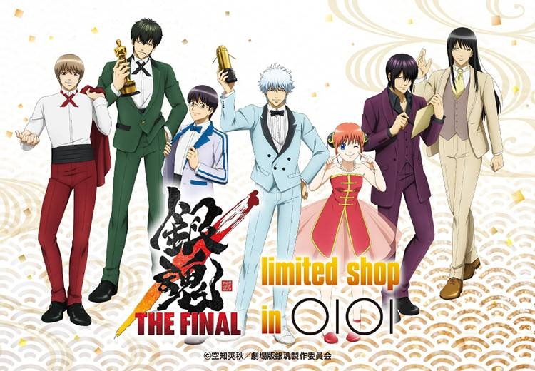神戸マルイ『「銀魂 THE FINAL」Limited Shop in OIOI』